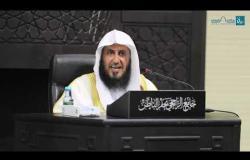 Embedded thumbnail for الثبات على الطاعة لفضيلة الشيخ أ.د. بندر بن نافع العبدلي