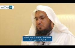 Embedded thumbnail for  كلمات توجيهية حال السلف في رمضان