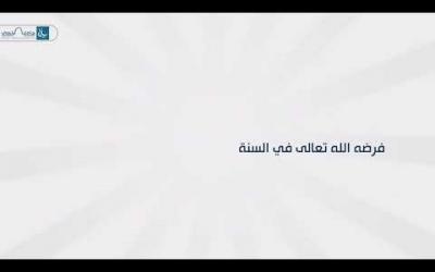 Embedded thumbnail for وقفات مع تعريف الصيام